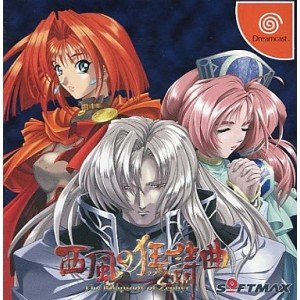 Nishikaze no Kyoushikyoku: The Rhapsody of Zephyr [Japan Import]
