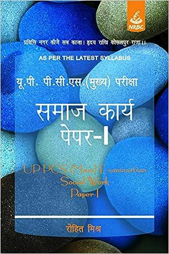 Buy Social Work Paper-I UP PCS (Main) Examination (HINDI