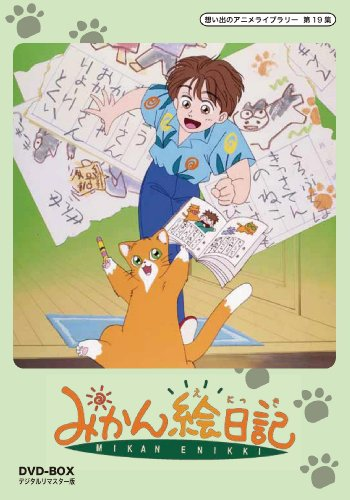 Animation - Omoide No Anime Library Vol.19 Mikan Enikki DVD Box Digitally Remastered Edition (4DVDS) [Japan DVD] BFTD-87