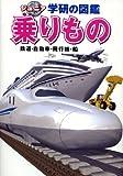乗りもの―鉄道・自動車・飛行機・船 (ジュニア学研の図鑑)