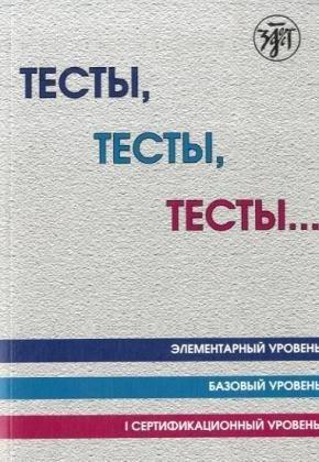 Testy, testy, testy - Tests, Tests, Tests : Elementarnyj, bazovyj, pervyj sertifikacionnyj uroven - Elementary, basic and 1 levels, Training book