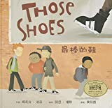 img - for Those Shoes (Chinese Edition) book / textbook / text book