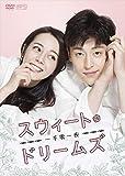 スウィート・ドリームズ~一千零一夜~ DVD-BOX2