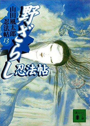 野ざらし忍法帖 山田風太郎忍法帖(13) (講談社文庫)