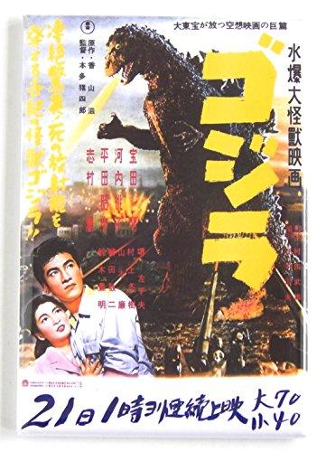 Godzilla 1954 (Japan) Fridge Magnet (Godzilla Magnet)