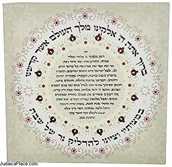 Judaica Art - Candle Lighting Shabbat Shabbos Hebrew Blessing Brachah Brocha Beige and Pink Canvas -  sc 1 st  Amazon.com & Amazon.com: Judaica Art - Candle Lighting Shabbat Shabbos Hebrew ... azcodes.com