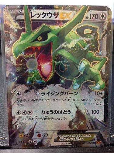 RAYQUAZA EX 61 - EMERALD BREAK XY6 POKEMON SUPER RARE HOLO CARD - JAPANESE