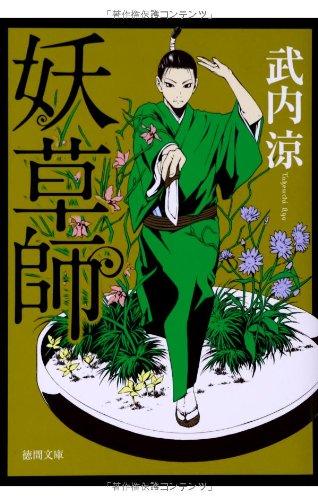 妖草師 (徳間文庫)