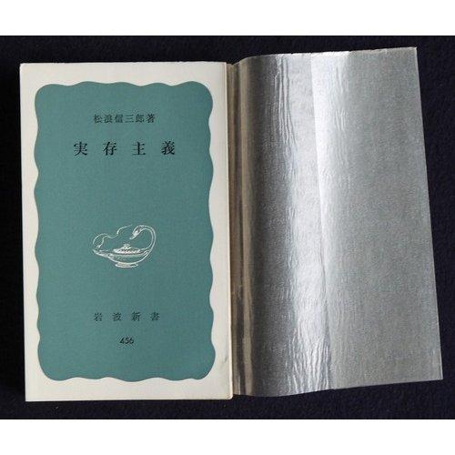 実存主義 (岩波新書 青版 456)