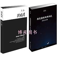 我想重新解释历史:吴思访谈录+潜规则:中国历史中的真实游戏(修订版)(套装共2册)