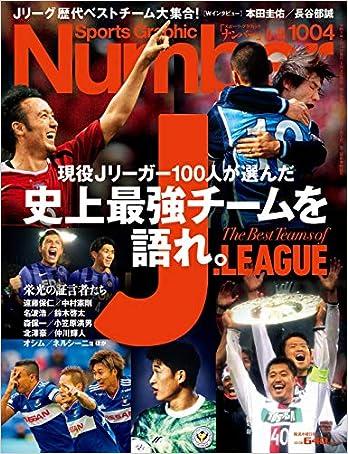 Number(ナンバー)1004「史上最強チームを語れ。