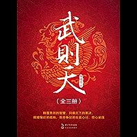 武则天(全三册)