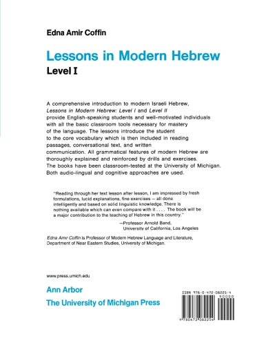 Lessons in Modern Hebrew: Level 1