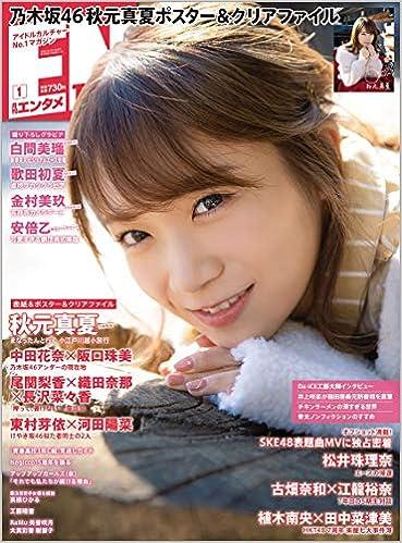 ENTAME(エンタメ) 2019年 01 月号 [雑誌]