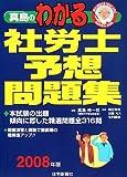 真島のわかる社労士予想問題集〈2008年版〉 (真島のわかる社労士シリーズ)