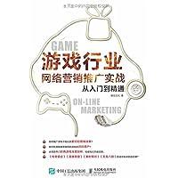游戏行业网络营销推广实战从入门到精通