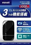 マクセル 充電池・充電器 mobile VOLTAGE MPC-WF1