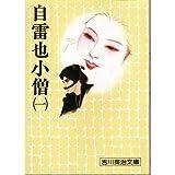 Jiraiya boy 1 (Yoshikawa Eiji Bunko 56) (1905) ISBN: 4061420569 [Japanese Import]