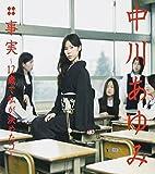 JIJITSU-12SAI DE WATASHI GA KIMETA KOTO-(CD only)(JACKET B) -12-