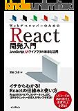 WebデベロッパーのためのReact開発入門 JavaScript UIライブラリの基本と活用