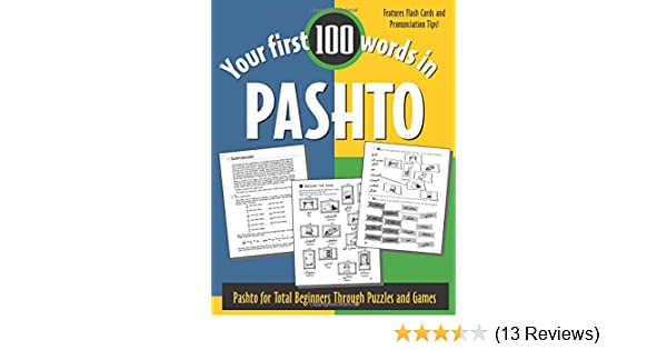 Your First 100 Words in Pashto: Jane Wightwick