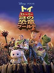 トイ・ストーリー/謎の恐竜ワールド