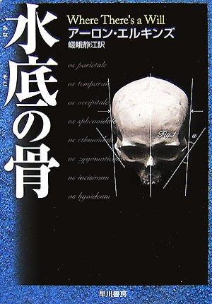 水底の骨 (ハヤカワ・ミステリ文庫)