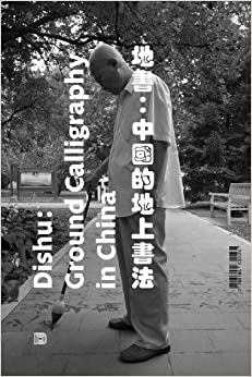 Dishu: Ground Calligraphy in China by Francois Chastanet (2013-06-05)