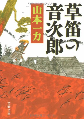 草笛の音次郎 (文春文庫)