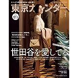 東京カレンダー 2020年3月号