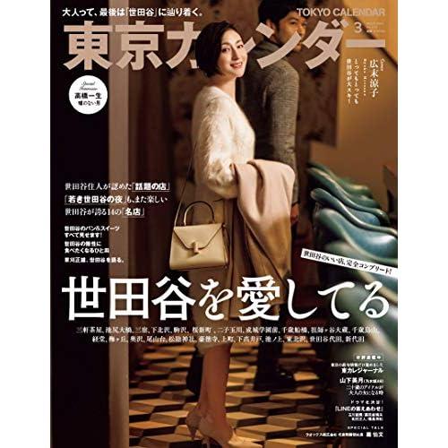 東京カレンダー 2020年3月号 表紙画像