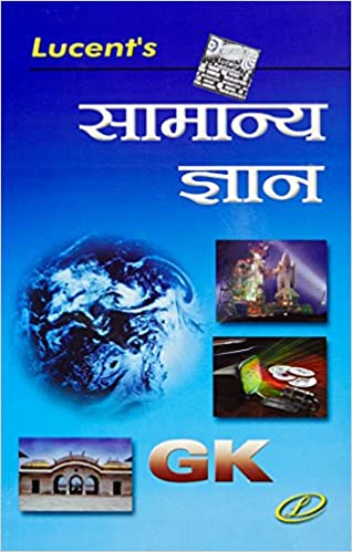 Buy Lucent's Samanya Gyan Book Online at Low Prices in India