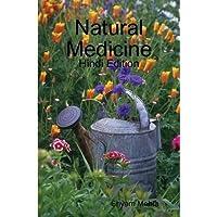 Natural Medicine: Hindi Edition