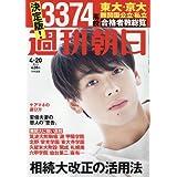 週刊朝日 2018年 4/20号