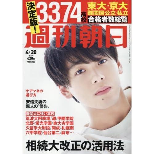週刊朝日 2018年 4/20号 表紙画像