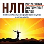 NLP: Achievements of Goals [Russian Edition] | Martin Leyvitz