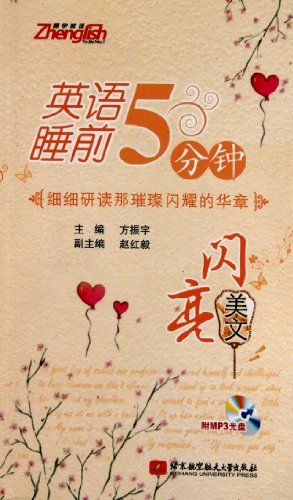 Beautiful Articles-Reading English before sleep-(with MP3) (Chinese Edition)