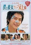 [DVD]イ・ミンギの僕と彼女、そして兄上様