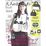 大人のおしゃれ手帖 2017年8月号