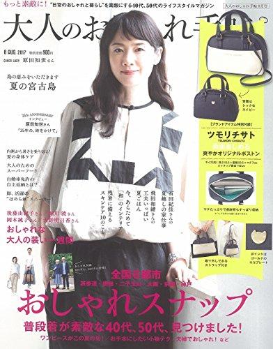 大人のおしゃれ手帖 2017年 8 月号