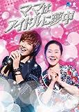 [DVD]ママはアイドルに夢中 [DVD]
