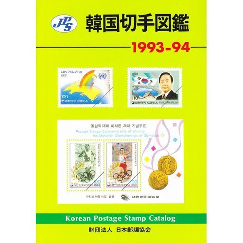 Price comparison product image Korea stamp picture book 1993-94 (1993) ISBN: 4889634932 [Japanese Import]