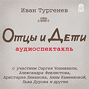 Fathers and Sons [Russian Edition] Audiobook