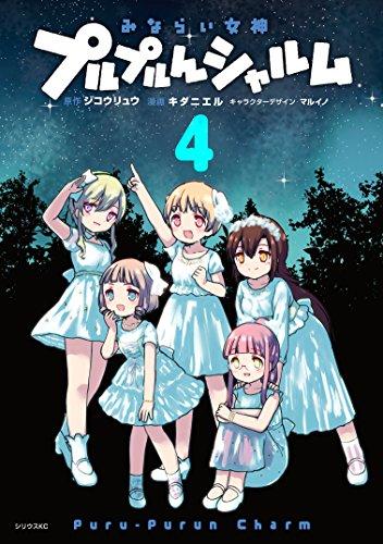 みならい女神プルプルんシャルム(4) (シリウスコミックス)