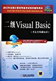 img - for National Computer Rank Examination the written test Zhenti and the latest simulation papers: two Visual Basic (2012 exam special) (with a CD-ROM disc)(Chinese Edition) book / textbook / text book