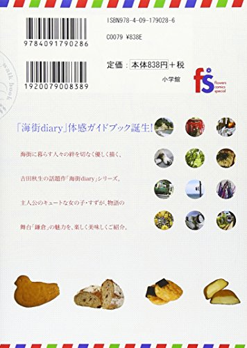Kamakura walk of tin-chan - sea town diary (Flower Comics Special) (2008) ISBN: 4091790283 [Japanese Import]