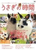 うさぎの時間no.8 (SEIBUNDO Mook)