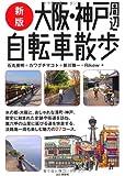 新版大阪・神戸周辺自転車散歩