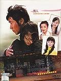 Taisetsu / Ichiban Taisetsu na Hito wa Dare Desu ka (Japanese TV Drama w. English Sub - All Region DVD) by Kishitani Goro