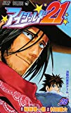 Eyeshield 21 Vol.28 (Japanese Edition)